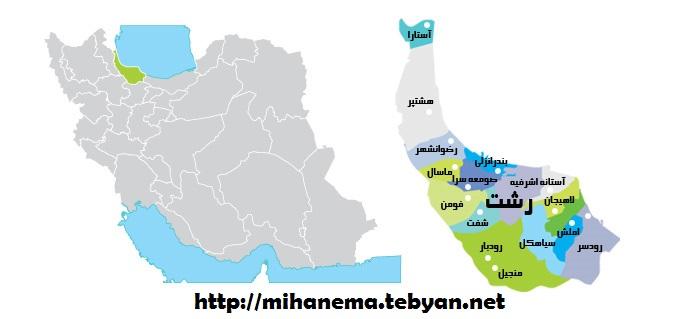 http://mihanma.persiangig.com/image/Gilan/Gilan.jpg