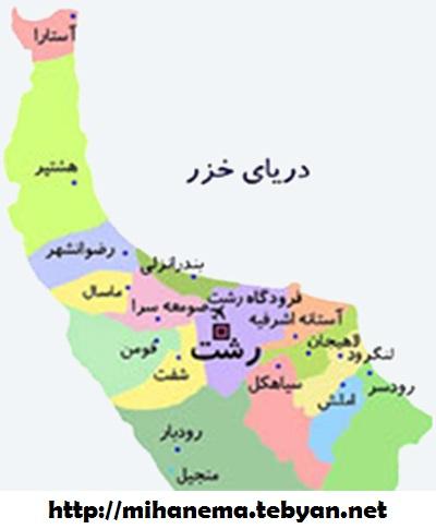 http://mihanma.persiangig.com/image/Gilan/Gilan_map.jpg