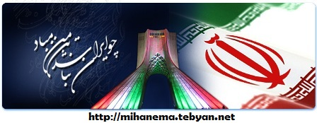 http://mihanma.persiangig.com/image/IRAN/About-Iran.jpg