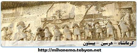 http://mihanma.persiangig.com/image/IRAN/Biston.jpg