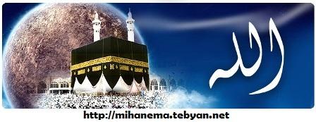 http://mihanma.persiangig.com/image/IRAN/Din.jpg