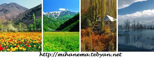 http://mihanma.persiangig.com/image/IRAN/Safahat/Ab-va-Hava.jpg