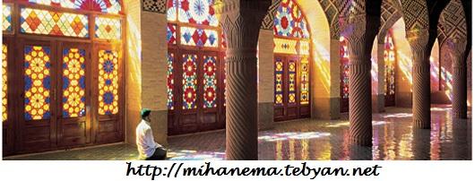http://mihanma.persiangig.com/image/IRAN/Safahat/din.jpg