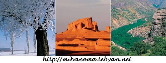 http://mihanma.persiangig.com/image/IRAN/Safahat/mogheiyat-tabeiat2.jpg