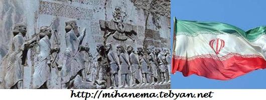 http://mihanma.persiangig.com/image/IRAN/Safahat/zaban_khat_tarikh.jpg