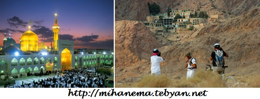 http://mihanma.persiangig.com/image/IRAN/Safahat/ziarati.jpg