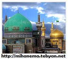 http://mihanma.persiangig.com/image/IRAN/emamreza.jpg
