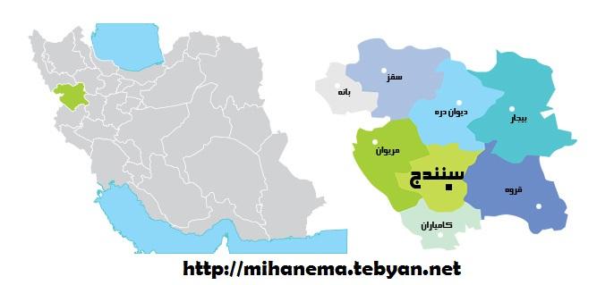 http://mihanma.persiangig.com/image/Kordestan/Kordestan.jpg