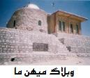 http://mihanma.persiangig.com/image/Kordestan/boghe-babagorgor.jpg
