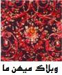 http://mihanma.persiangig.com/image/Kordestan/farsh-ilyati.jpg