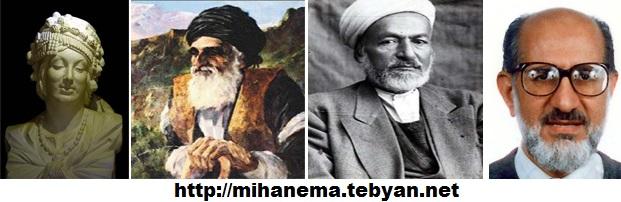 http://mihanma.persiangig.com/image/Kordestan/mashahir.jpg