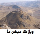 http://mihanma.persiangig.com/image/Kordestan/tape-zivie.jpg