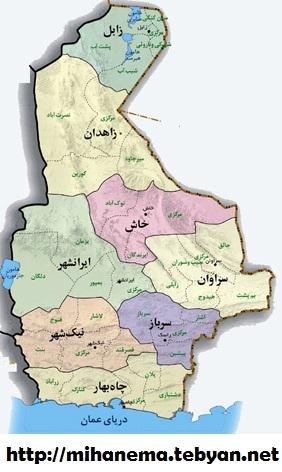http://mihanma.persiangig.com/image/Sistan_Balouchestan/sistan%26balouchestan.jpg