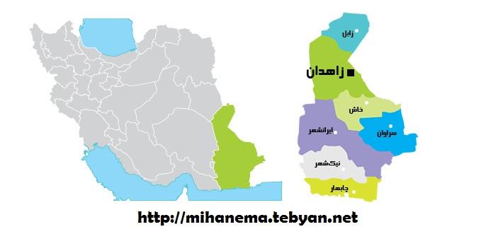 http://mihanma.persiangig.com/image/Sistan_Balouchestan/sistan_balouchestan.jpg
