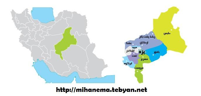 http://mihanma.persiangig.com/image/Yazd/Yazd.jpg